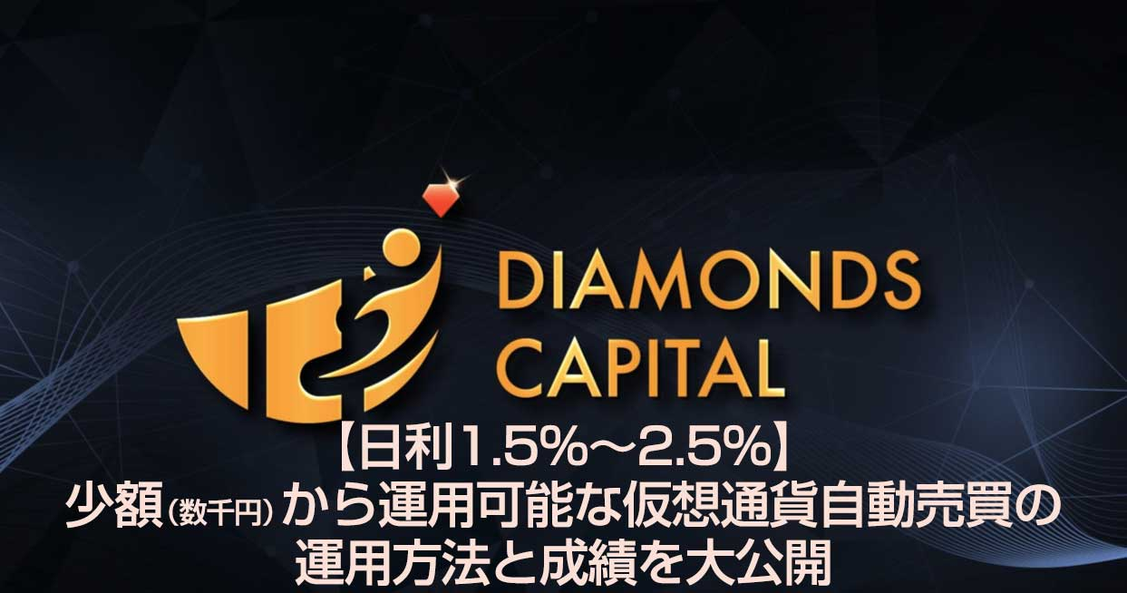 diamondscapital