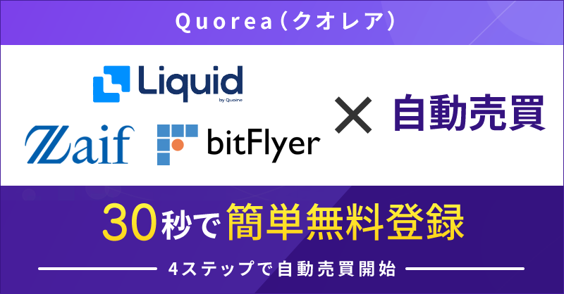 仮想通貨の自動売買