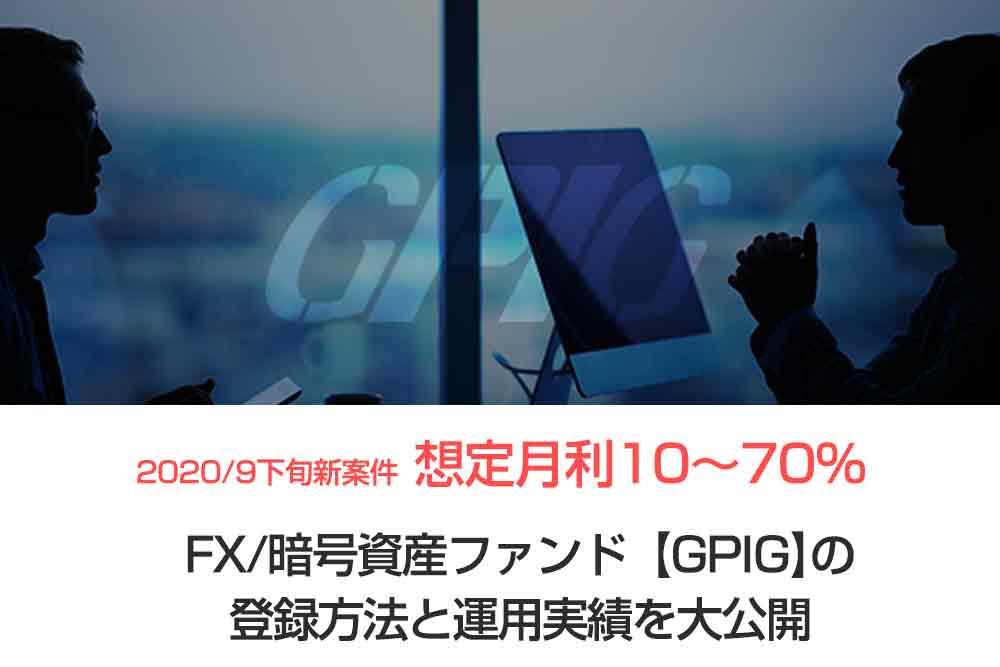 GPIGの登録と運用